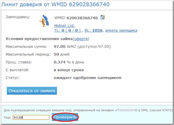 Подтверждение операции через SMS