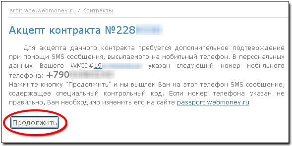 """Подтверждение операции """"Акцепт контракта"""""""