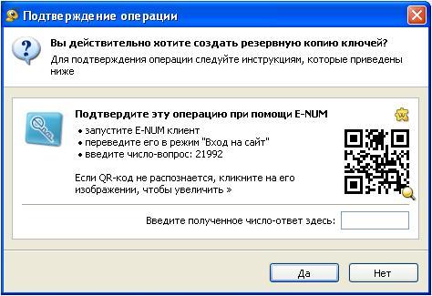 Подтверждение операции при помощи сервиса E-num