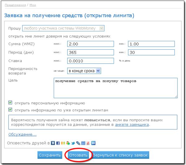 Кнопка отозвать при редактировании заявки на получения средств