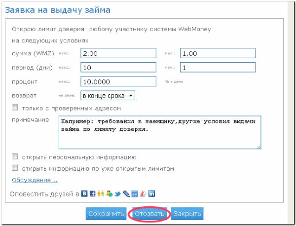 Окно редактирования заявки на выдачу займа