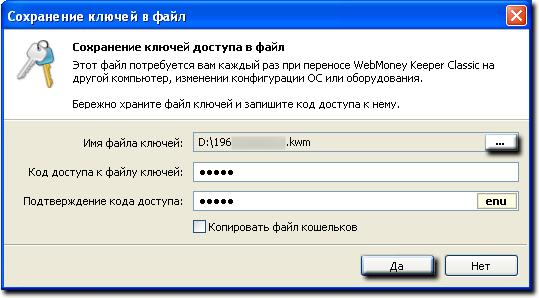 Задание кода доступа к файла ключей