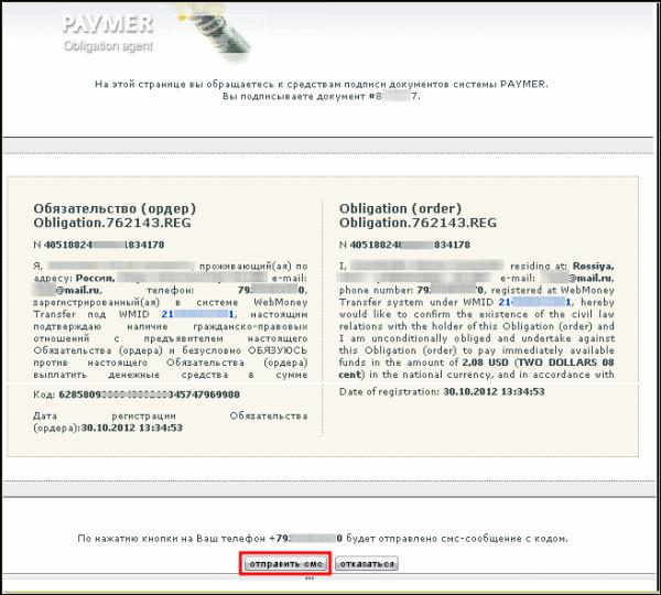 Регистрация долговых обязательств на сервисе Paymer