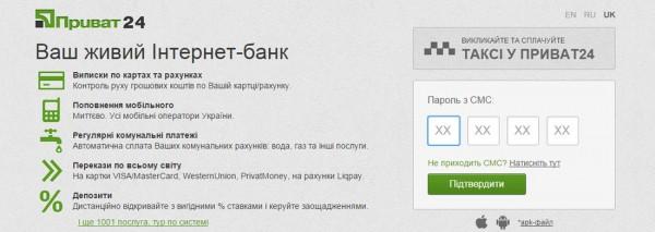 Подтверждение входа в Приват24 с помощью кода из SMS сообщения