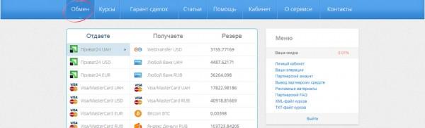 """Страница """"Обмен"""" в главном меню сайта."""