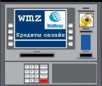 Кредитные операции в WebMoney