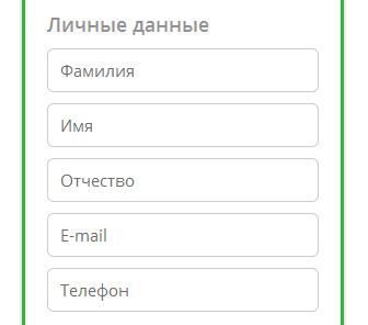 Обязательное заполнение личных данных