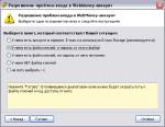 Код доступа к файлу ключей WebMoney Keeper Classic