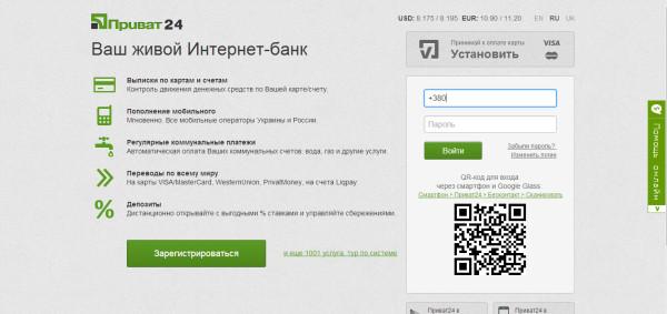 """Страница входа в интернет-банкинг """"Приват24"""""""