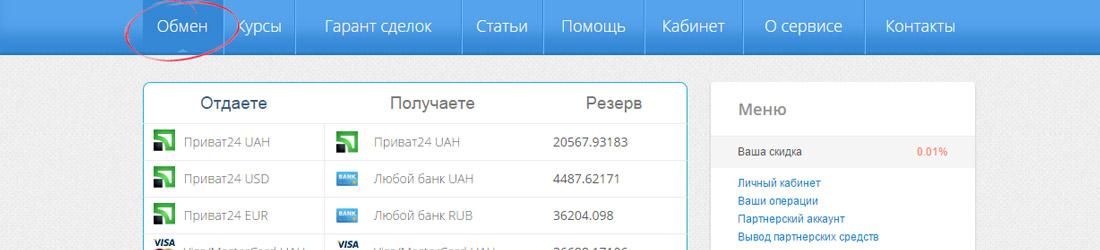 Рубль, доллар, евро, обмен: Обменники wm
