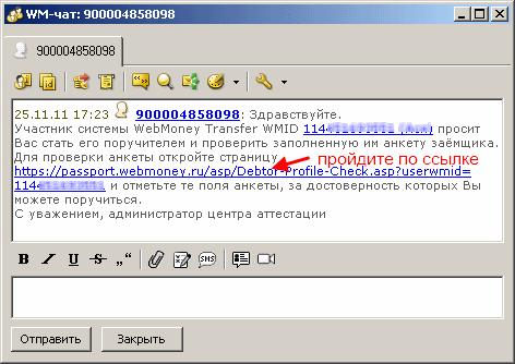 Оповещение заемщика по внутренней почте WebMoney Keeper