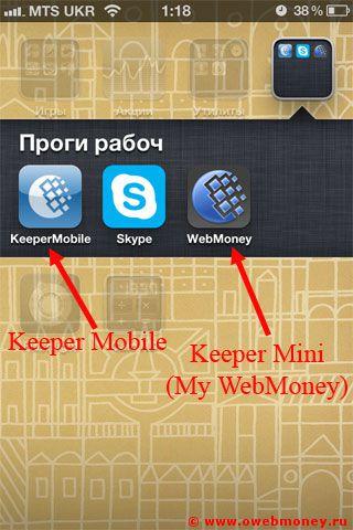 WebMoney Keeper Mobile и WebMoney Keeper Mini в iPhone