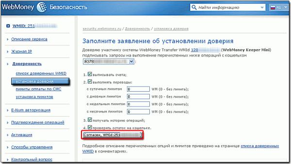 Установление доверия на выполнение операций в WebMoney