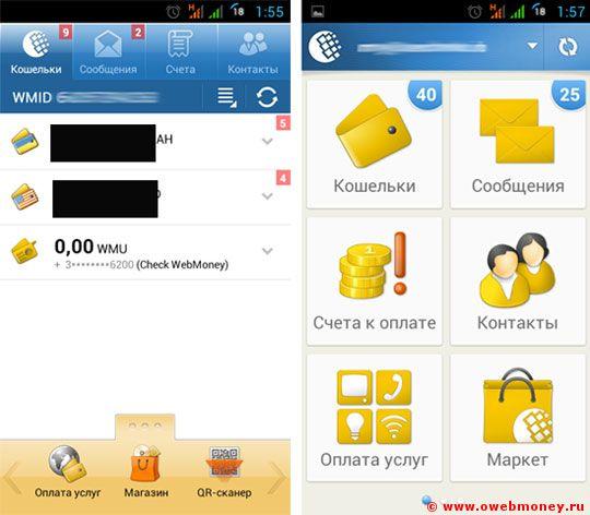 Клиенты WebMoney под Android: Mobile и Mini