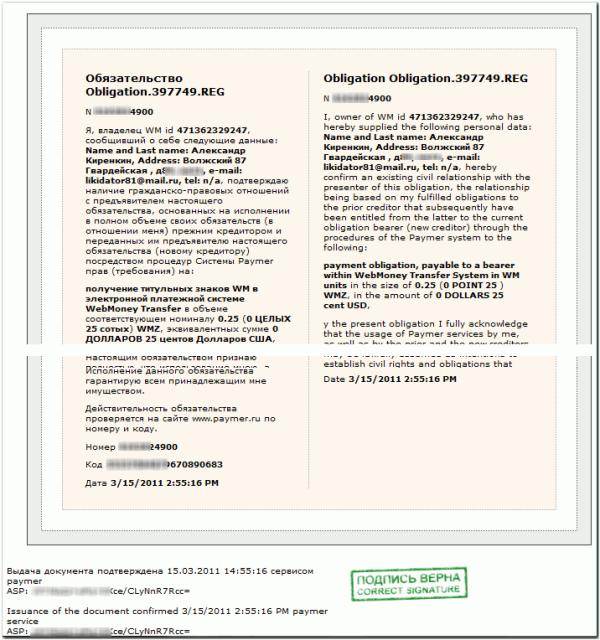 Документальное обязательство, имеющее электронный отпечаток аналога собственноручной подписи