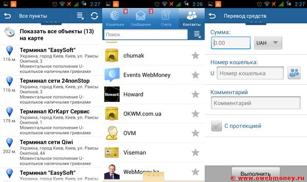 WebMoney Keeper Mobile на Android