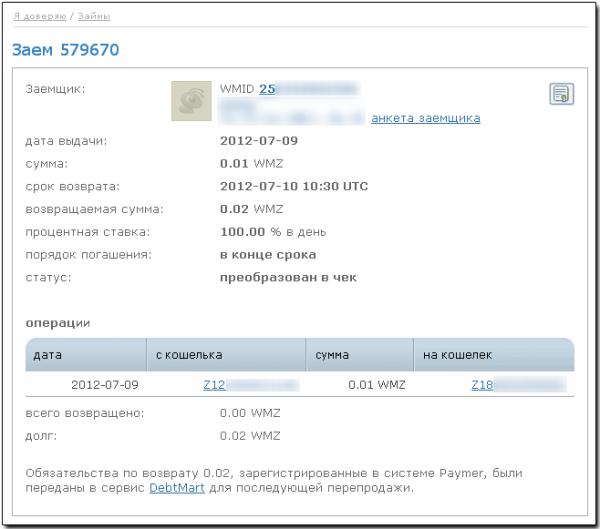Успешная передача обязательств Paymer на биржу DebtMart