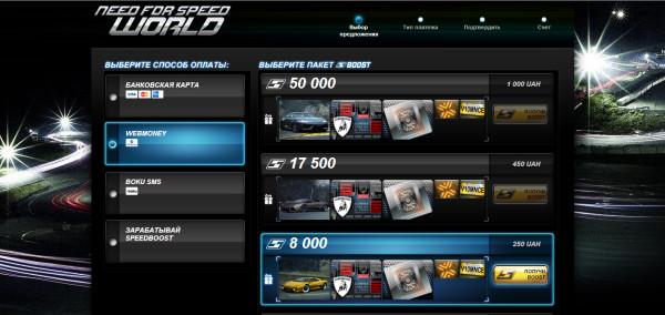 Выбор способа оплаты и количества speedboost  в NFS World