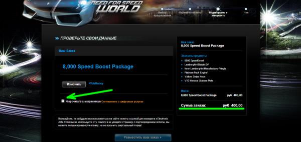 Итоговая сумма для снятия с кошелька при покупке speedboost в NFS World