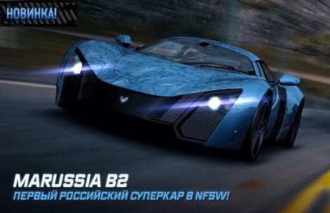 Купить Marussia B2 в NFS World за WebMoney