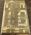 Биткоины запрещены законодательством РФ