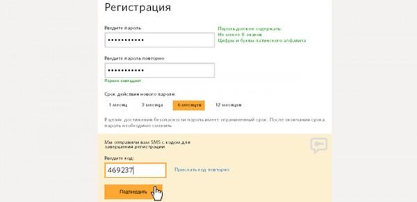 Регистрация в Qiwi. Заполнение пароля и остальных данных