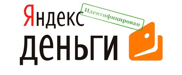 Как идентифицировать Яндекс.Деньги в Украине?