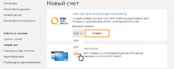 Выбор валюты