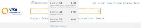 Валютные счета Qiwi