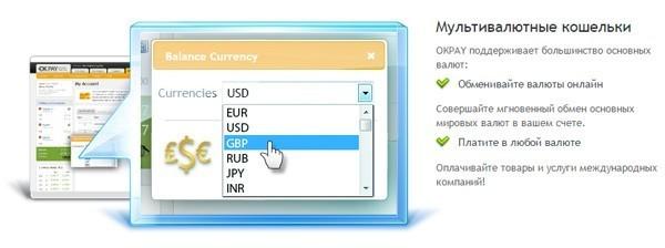 Валюты системы OKPAY