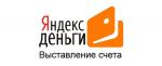 Выставить счет с помощью «Яндекс.Деньги» теперь может каждый!