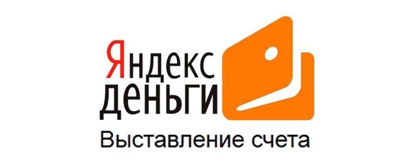 Как выставить счет в ЯндексДеньги