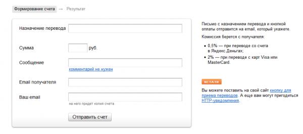 Как выставить счет в Яндекс Деньги
