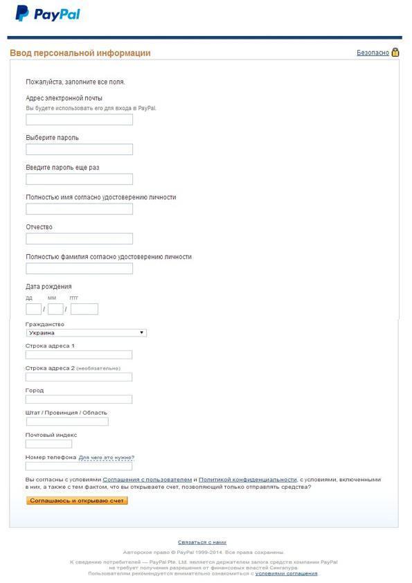 Регистрация личного счета