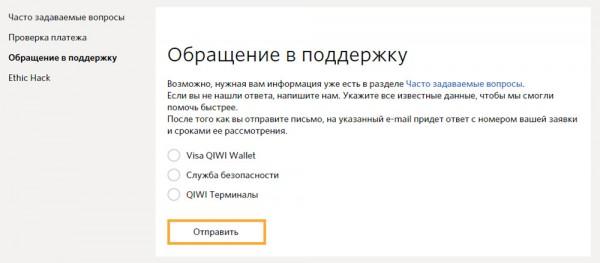 obrashchenie_v_podderzhku_qiwi