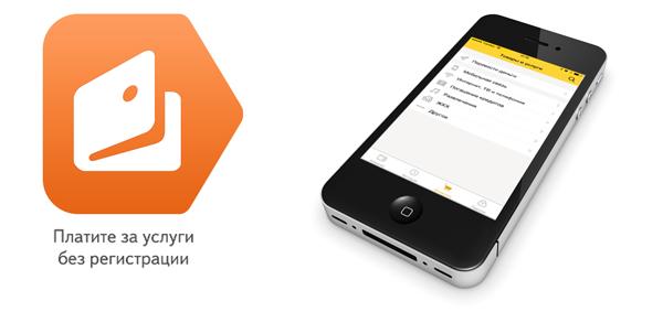 Переводы без регистрации от Яндекс.Деньги