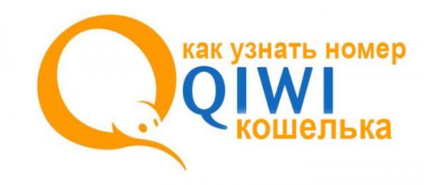 Что за беспредел начался в QIWI? - Qiwi - MMGP