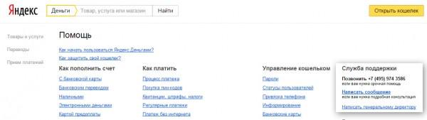 Телефон в службу поддержки Яндекс.Деньги