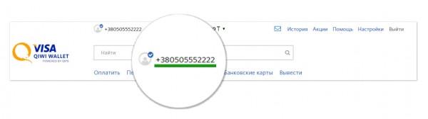 Номер Qiwi кошелька - это номер вашего телефона, на который вы регистрировали кошелек