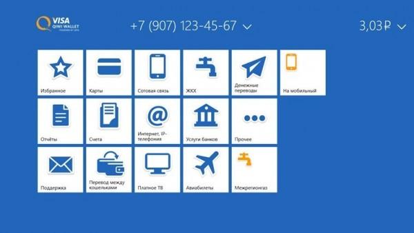 Приложение Visa Qiwi Wallet для Windows 8