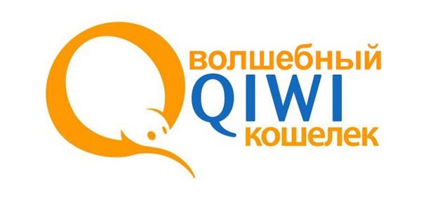 Волшебные Qiwi кошельки