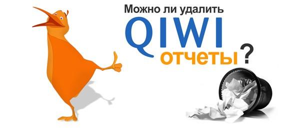 Удаление отчетов из кошелька QIWI Wallet