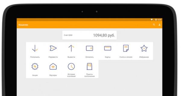 Приложение Visa Qiwi Wallet для Android