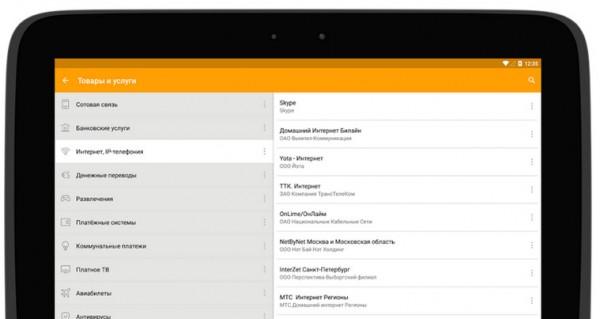 """Приложение Visa Qiwi Wallet для Android: страница """"Товары и услуги"""""""