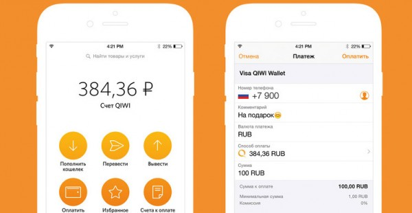 Приложение Visa Qiwi Wallet для iPhone
