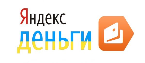 Особенности Яндекс.Деньги в Украине