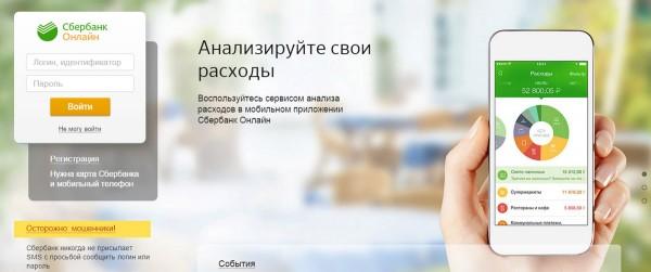 Сбербанк Онлайн - главная страница