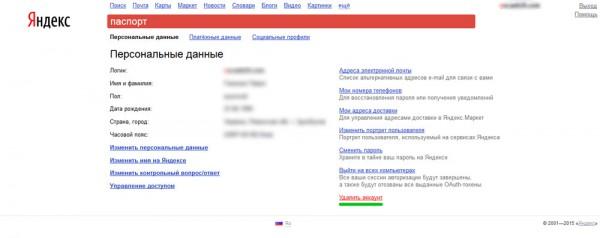Удаление аккаунта Yandex