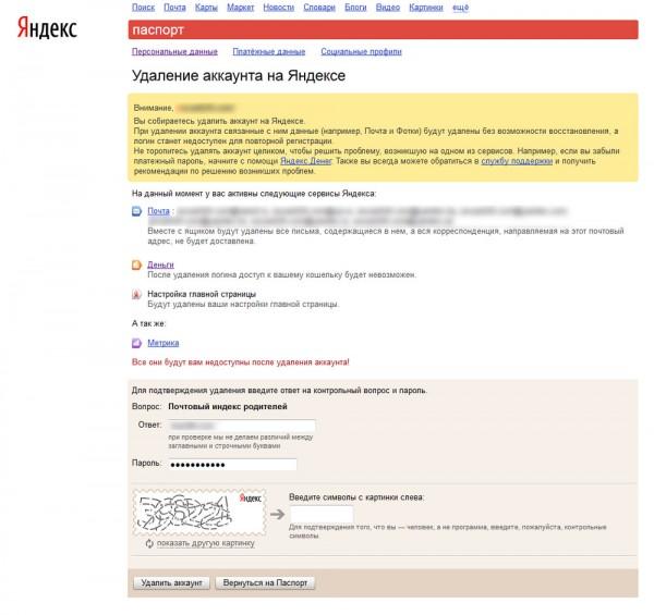 Информация об удалении аккаунта Yandex