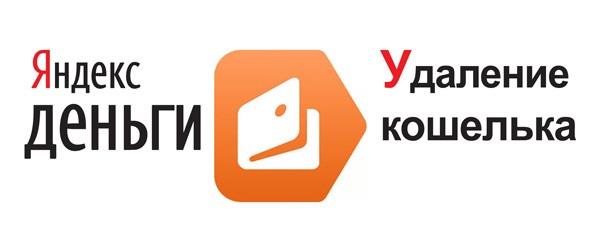 как удалить Яндекс кошелек?